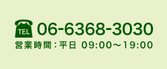 06-6368-3030 営業時間:平日09:00~19:00